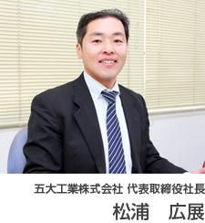 五大工業株式会社 代表取締役 松浦 広展