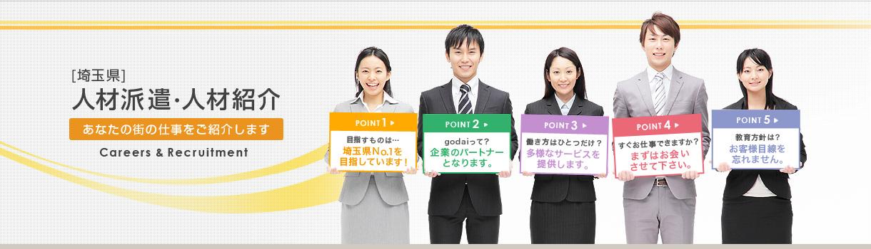 [埼玉県]人材派遣・人材紹介