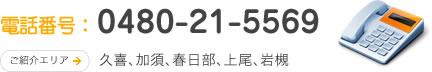 電話番号:0480-21-5569 ご紹介エリア 久喜、加須、春日部、上尾、岩槻