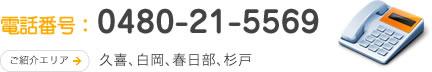 電話番号:0480-21-5569 ご紹介エリア 久喜、白岡、春日部、杉戸
