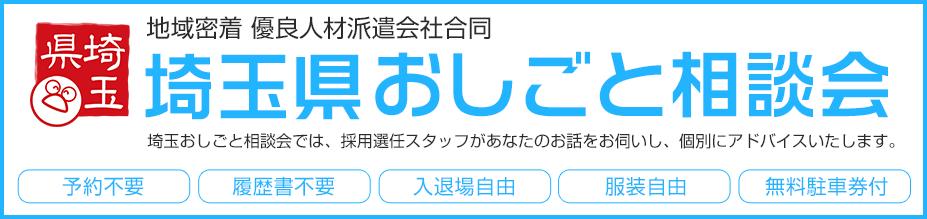 一般社団法人埼玉県人材開発協会